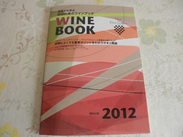 『田辺由美のワインブック2012』