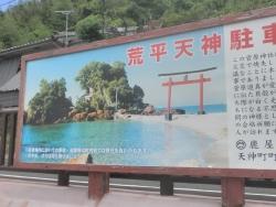 大隅滝見ツーリング 荒平天神 雄川の滝 神川大滝 (7)