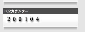 スクリーンショット(2012-11-07 2.01.10)