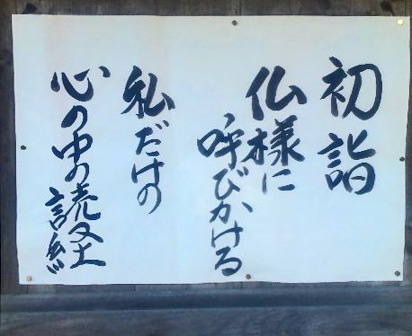 ある寺院に書いてありました