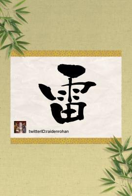 raidenrohan_hitomoji_templa.jpg