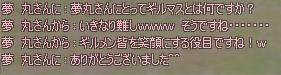 yumemaru2.jpg