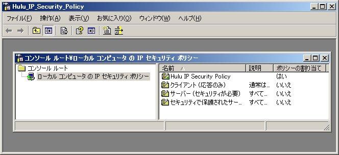 Hulu IP Security Policy