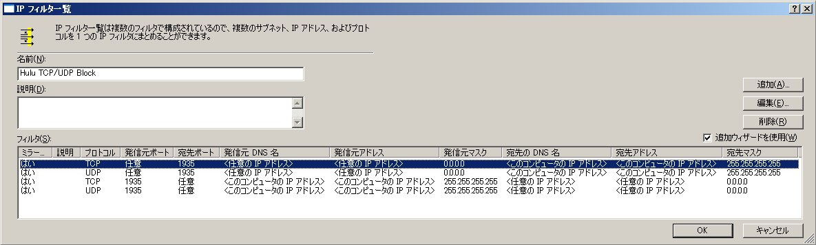 IPフィルタ一覧