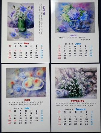 カレンダーB2014