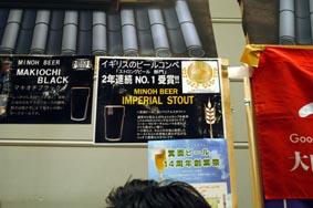 地ビールで箕面ビール