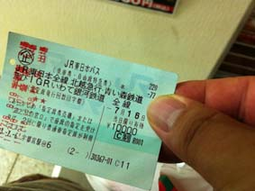 JR東日本切符