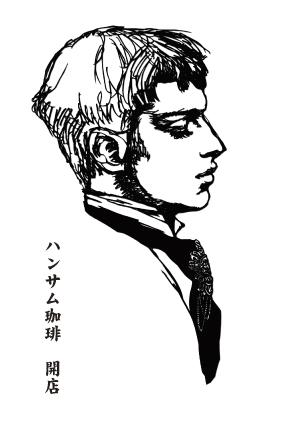 横山浪漫 ハンサム珈琲