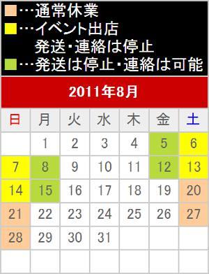 2011年8月営業カレンダー