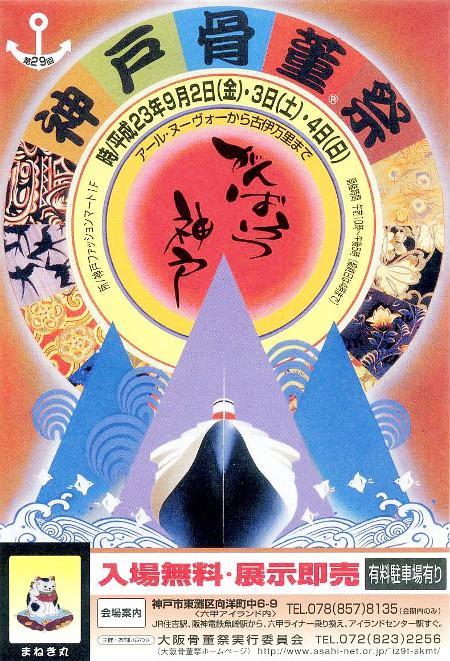 第29回 神戸骨董祭 アンティーク 西洋骨董 和骨董 ヴィンテージ