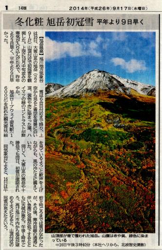 大雪山系 旭岳 初冠雪