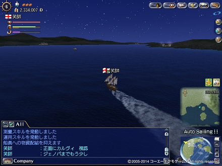 実験航行5