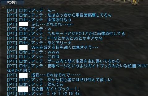 FreeCrowdギルドサイト C9用語集についての一幕。
