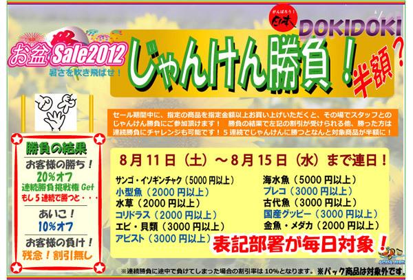 dokidoki2012E3818AE79B86-thumbnail2.jpg
