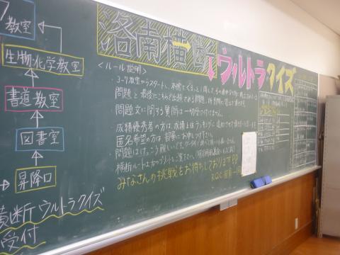 黒板後ろ1