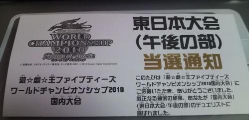 遊戯王WC2010当選通知