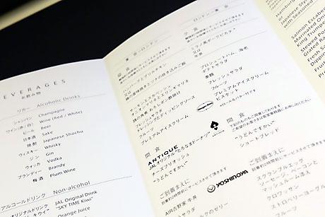 JAL東京羽田‐ロンドン、PYクラス機内食とドリンクメニュー