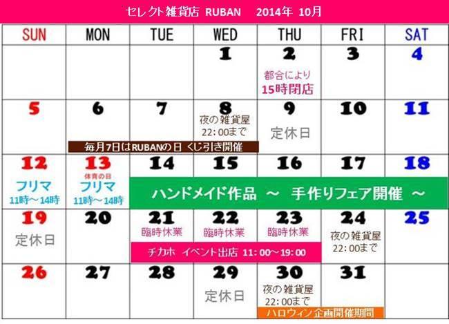 セレクト雑貨店10月お知らせ