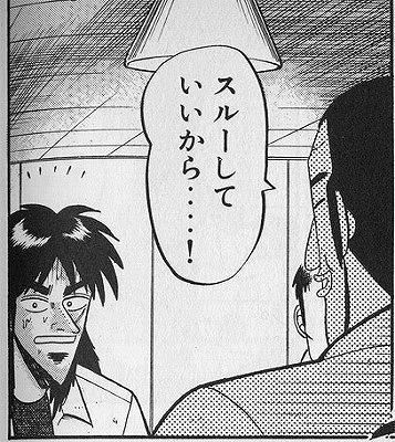 kaijiスルー