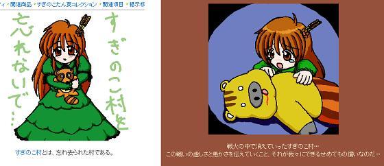 suginoko2.jpg