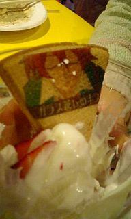 201103スタドラナンジャ_タクトのガラス越しのキスパフェ02