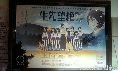 絶望BD会ポスター2