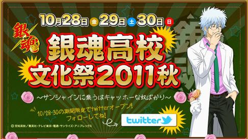 銀魂高校文化祭2011秋