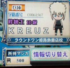ユニット名はKREUZ(クロイツ)です