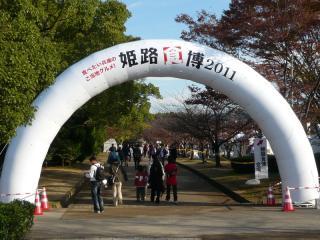 姫路食博2011