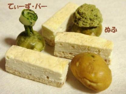 チーズケーキ新〔プレーン・スティック〕+かぼちゃ達