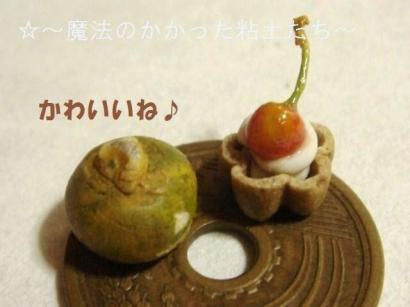 ちっちゃなタルト〔さくらんぼ〕+かぼちゃ◎