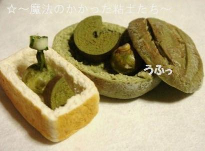 バームクーヘン〔抹茶〕+うりぼうパン・かぼちゃ達③