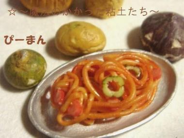 ナポリタン銀皿〔旧〕+かぼちゃ達③
