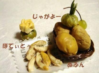 フライドポテト〔旧〕皮つき・かぼちゃ達②