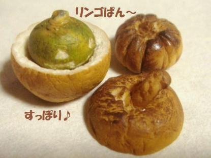 りんごの形のぱん・かぼちゃ達