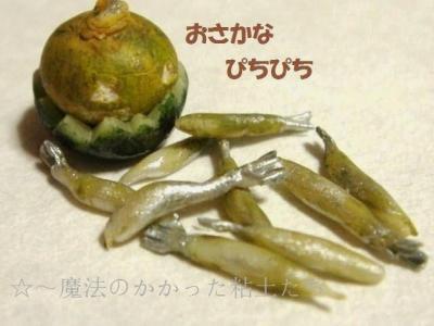 わかさぎの天ぷら・かぼちゃ達