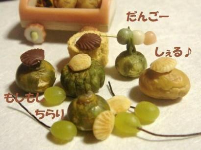貝の和菓子+かぼちゃ達