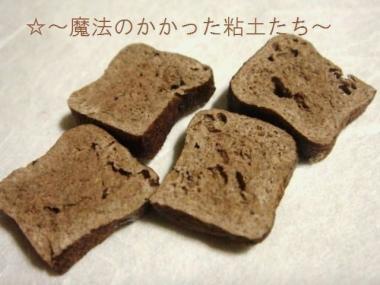 黒糖ブレッド〔旧〕4つ