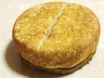 焼き菓子〔パンプキン中〕丸ごと