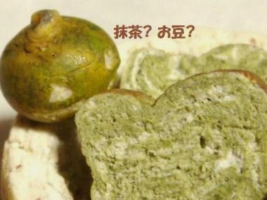 食ぱん〔抹茶マーブル〕+玄米パン・かぼちゃA