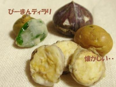 天ぷら〔芋・ピーマン〕かぼちゃ達