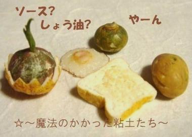 目玉焼きトースト・かぼちゃ達③