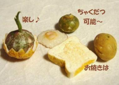 目玉焼きトースト・かぼちゃ達②