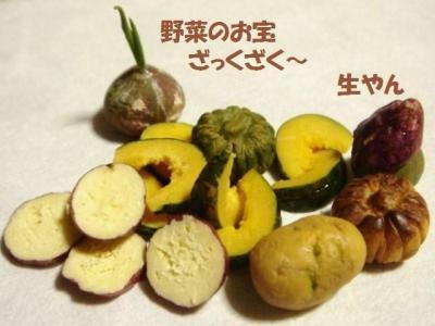 野菜たち〔3種・生〕かぼちゃ達