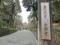 18金閣寺門