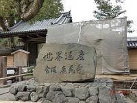 19金閣寺石碑