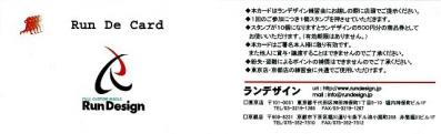 rdc_stamp_omt.jpg