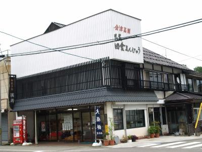 浅井菓子舗@下郷町