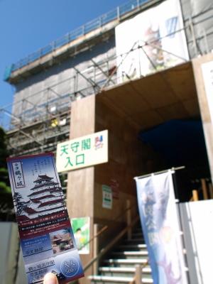 工事中の鶴ヶ城天守閣