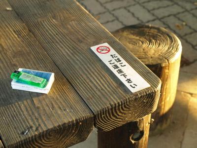 置き去りのタバコとライター@神指城跡